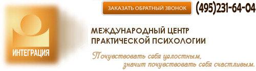 Международный центр практической психологии ИНТЕГРАЦИЯ